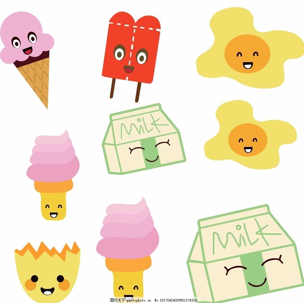 冰淇淋 牛奶 鸡蛋 卡通素材 可爱 手绘素材 儿童素材 幼儿园素材