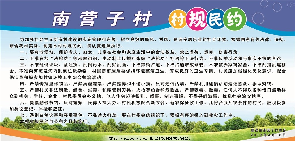 村规民约 村规 民约 村委会展板 展板 设计 广告设计 广告设计 72dpi