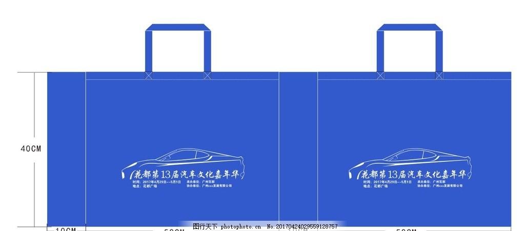环保袋设计 车展环保袋 蓝色 横版环保 手提袋 设计类图片