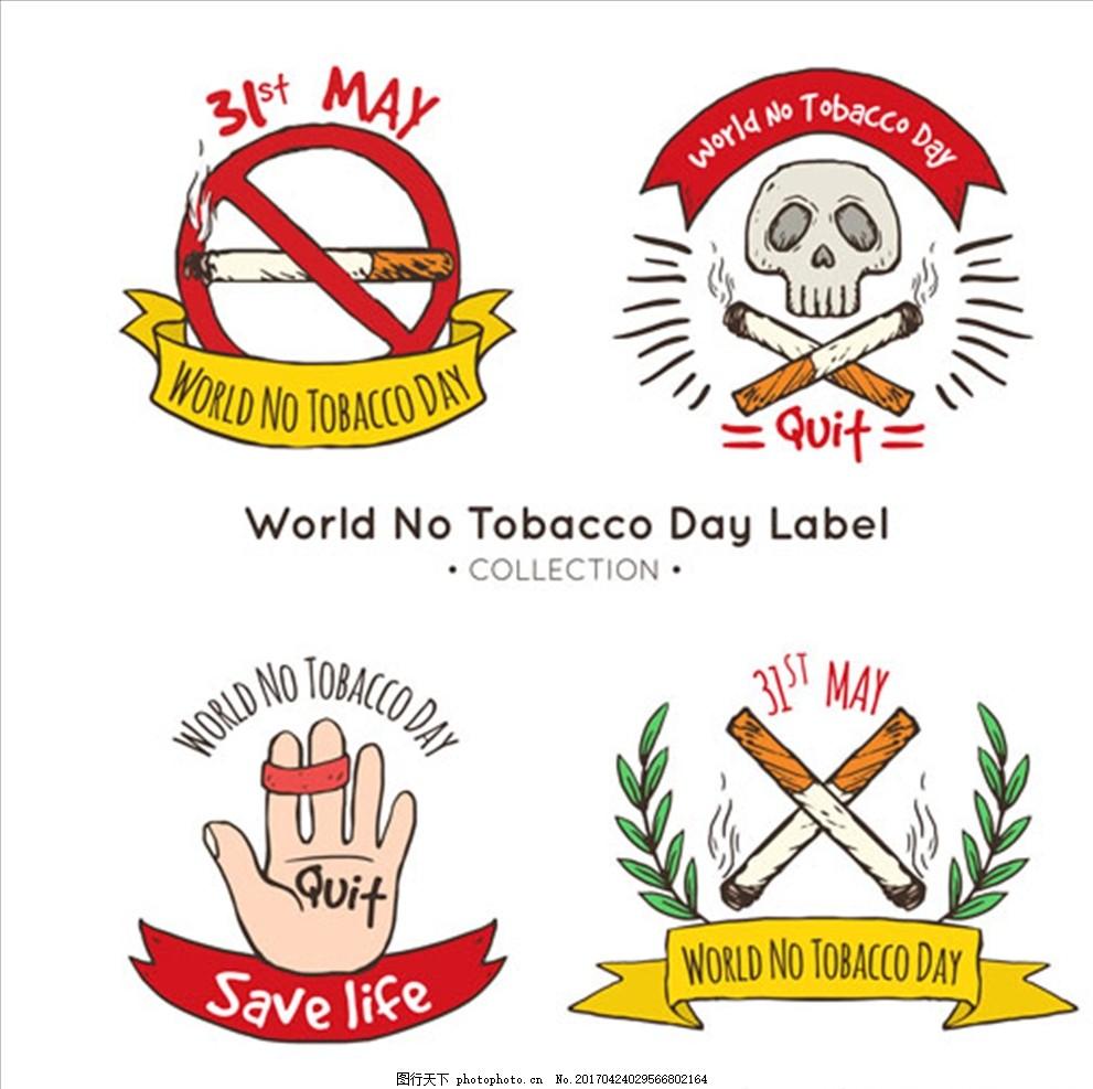 水彩手绘禁止吸烟标识