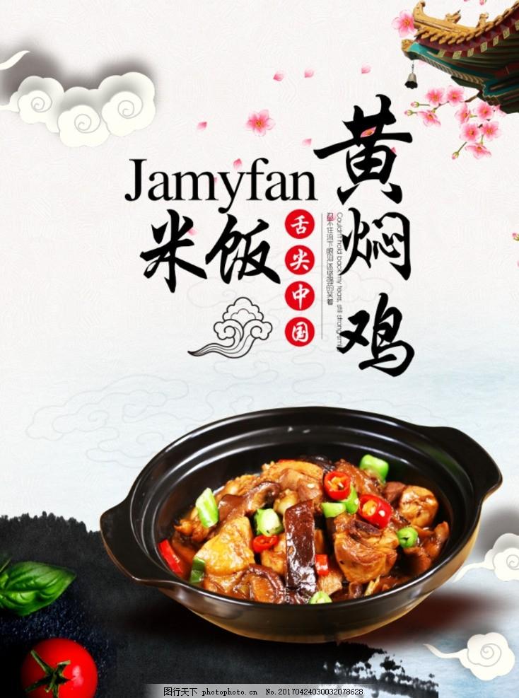 黄焖鸡米饭图 黄焖鸡 黄焖鸡广告 黄焖鸡宣传 黄焖 鸡米饭 鸡米饭海报