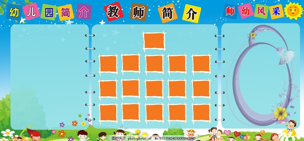 教师风采 幼儿园 展板 幼师分采 相框 清晰