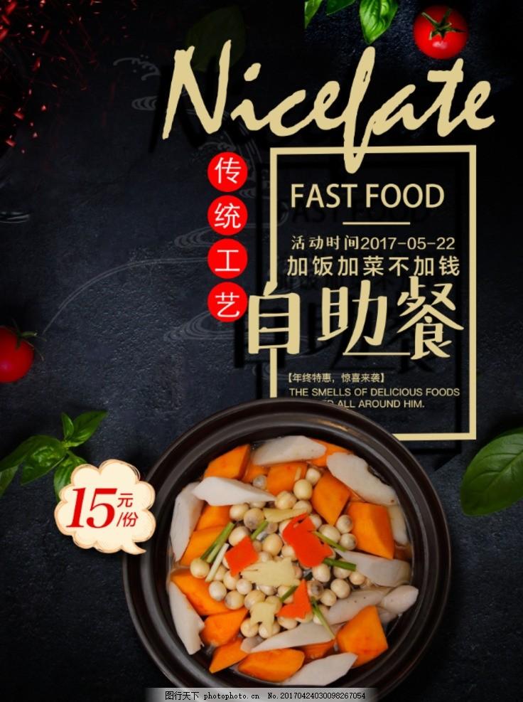 自助餐 自助餐海报 自助餐宣传单 西餐自助餐 美食自助餐 自助餐展架