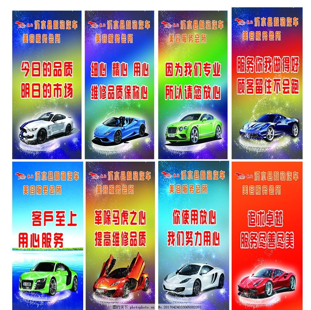 汽车服务标语 汽车展板 汽车广告 汽车宣传语 汽车写真板 汽车宣传板