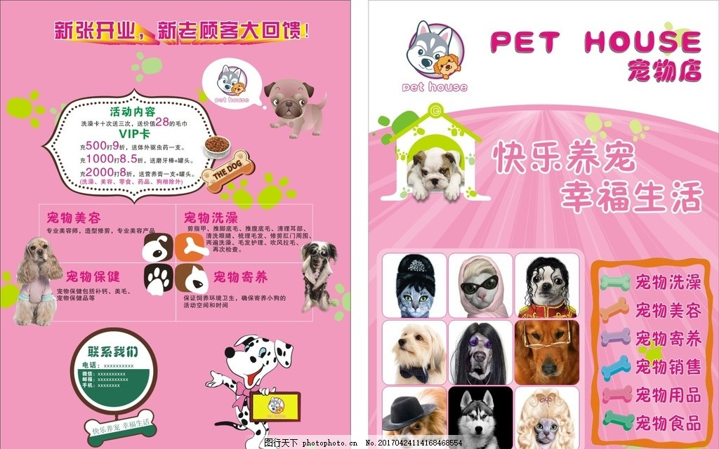 宠物店宣传单页 宠物 单页 宣传页 dm 小动物 设计 广告设计 dm宣传单
