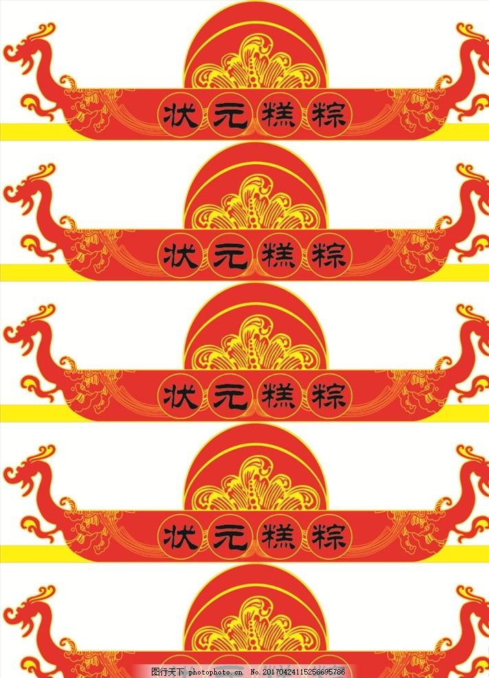 状元粽子 状元 粽子 端午 帽子 红色 设计 广告设计 包装设计 cdr