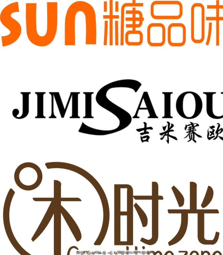 糖品味 吉米赛欧 闲时光 logo设计 糖品味标志 吉米赛欧标志 闲时光
