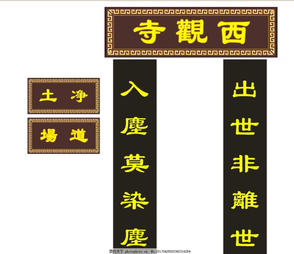 寺庙牌匾 牌匾 万字边 回纹边        古典 设计 底纹边框 花边花纹