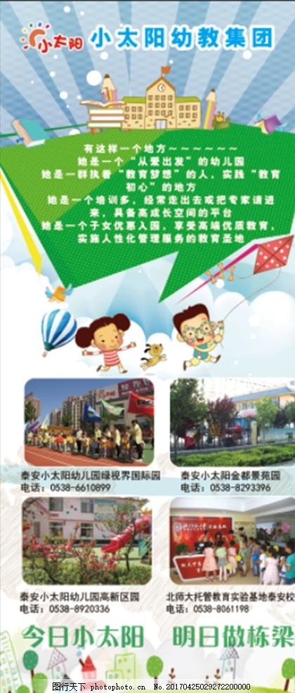 招生 小太阳幼儿园 卡通 展架 海报 展板 设计 广告设计 招贴设计 72