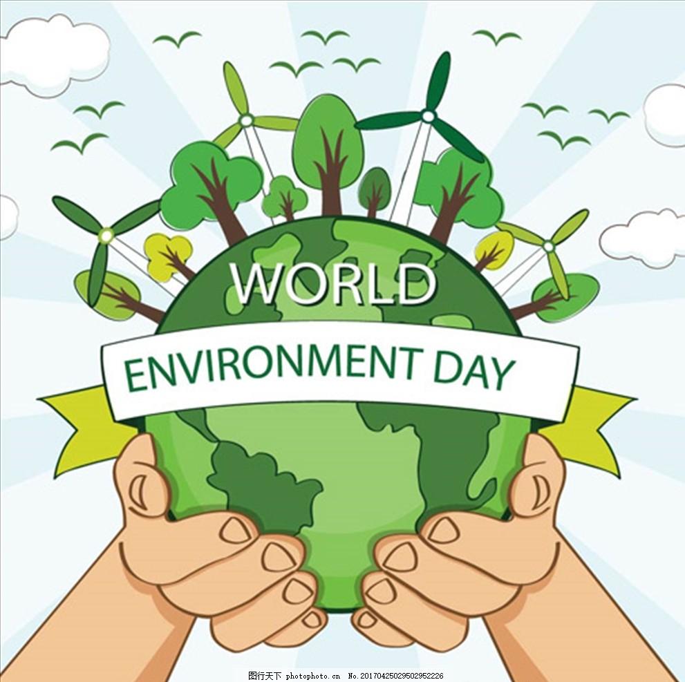 手捧地球世界环境保护日海报