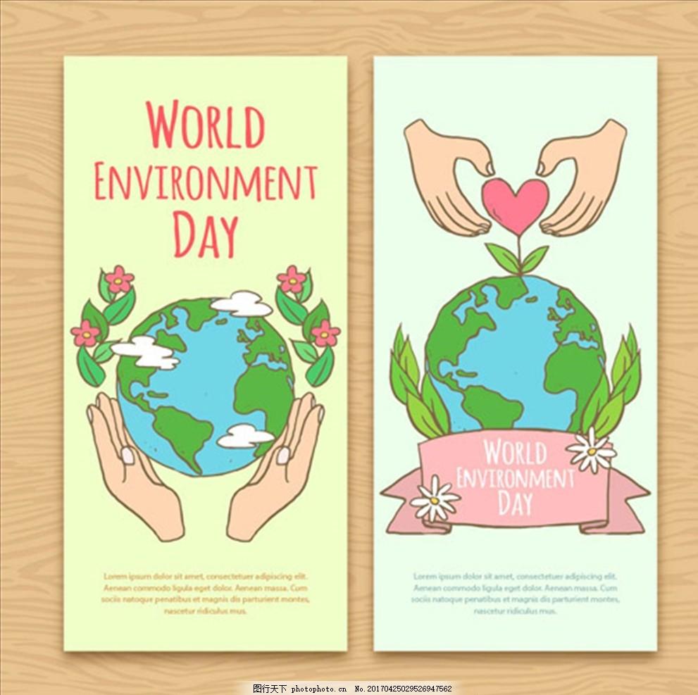 手绘世界环境保护日海报 公益海报 环保海报 爱护环境 保护地球