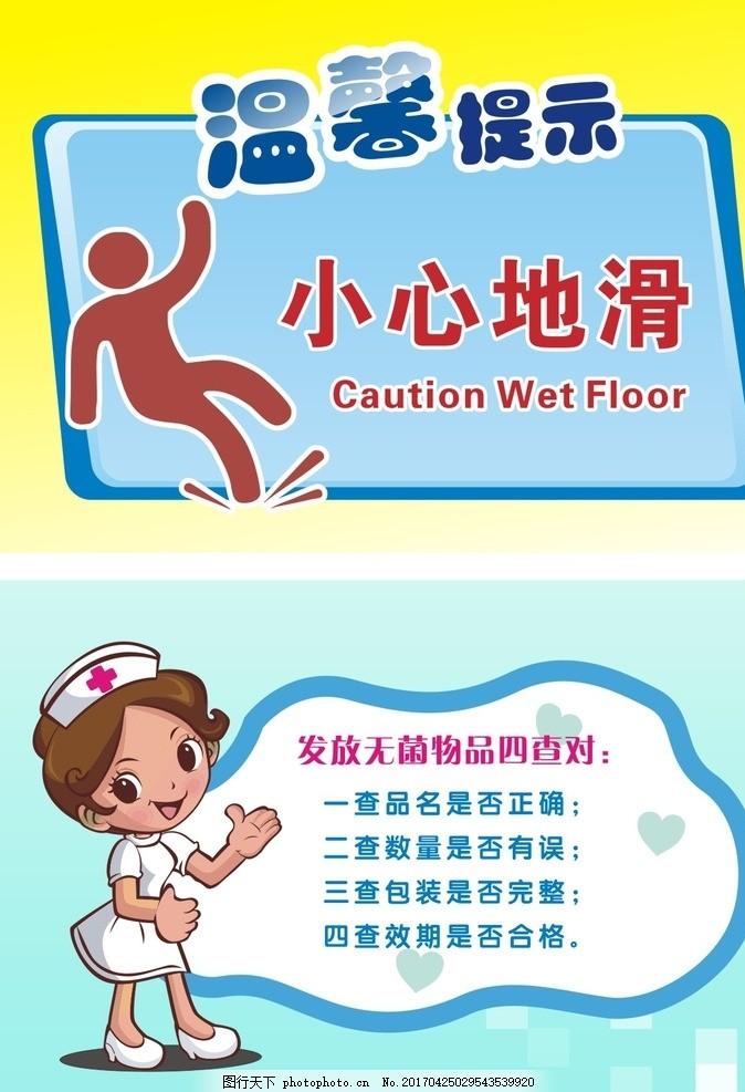 温馨提示 温馨提示牌 安全提示牌 卫生间提示 厕所文化 厕所标语