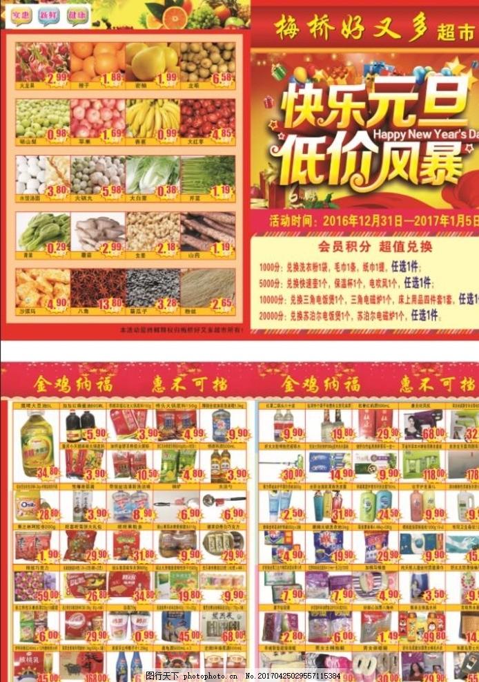 超市宣传单 海报 元旦宣传单 单页