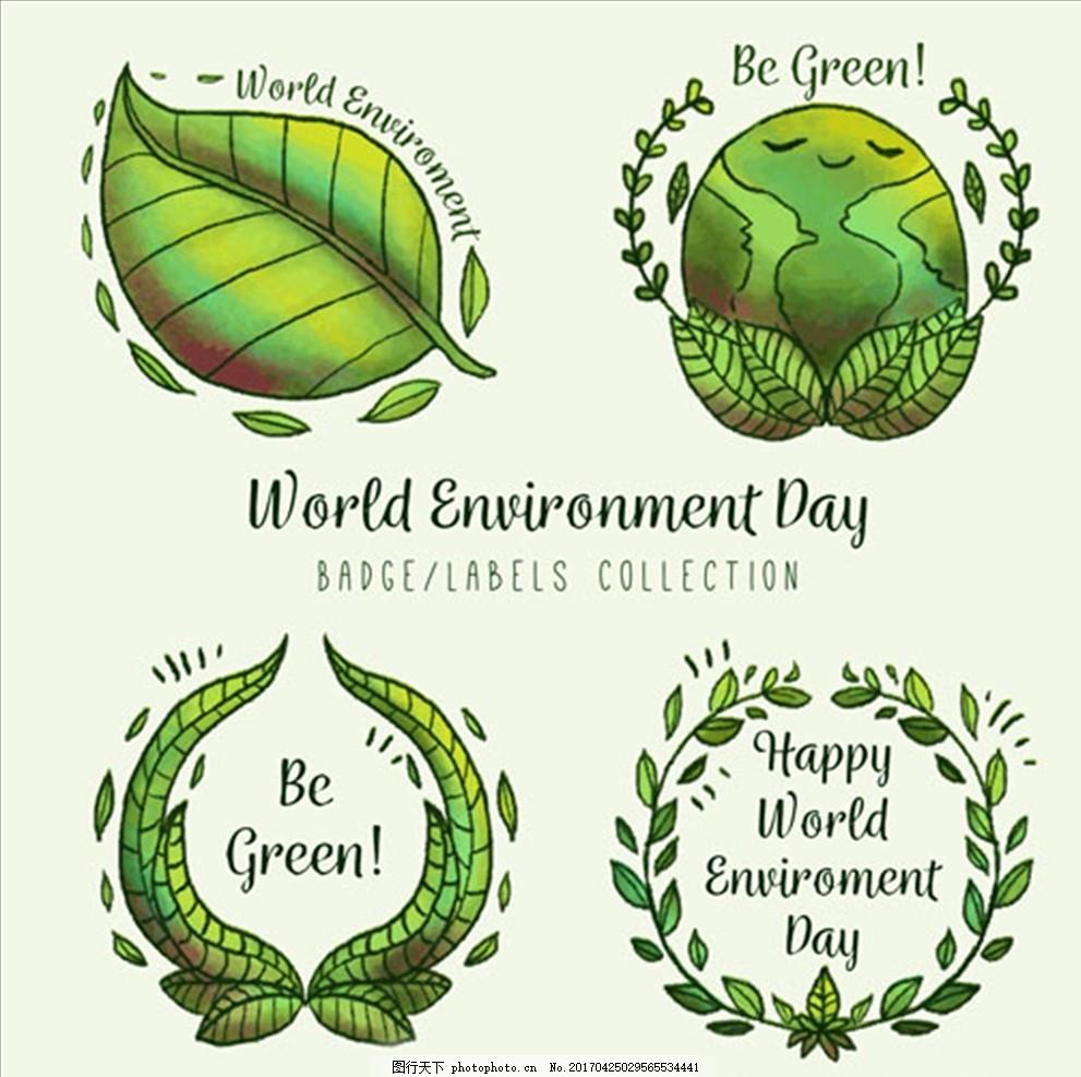 世界环境保护日标识 公益海报 环保海报 爱护环境 保护地球 地球日