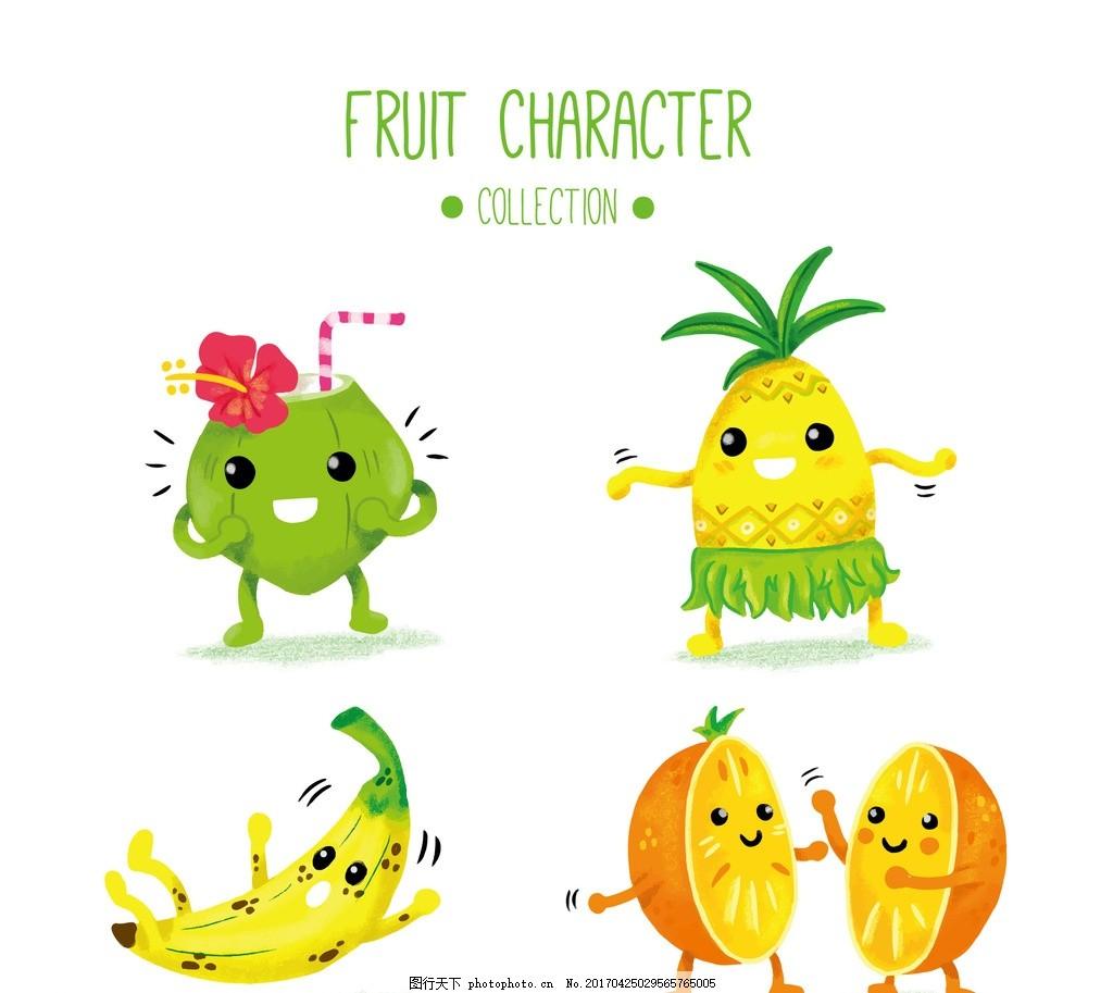 水果卡通人物素材 菠萝 橙子 香蕉卡通人物 水果人物 卡通水果