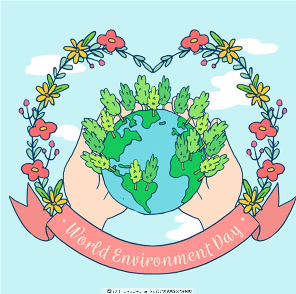 世界环境保护花环海报 公益海报 环保海报 爱护环境 保护地球 地球日