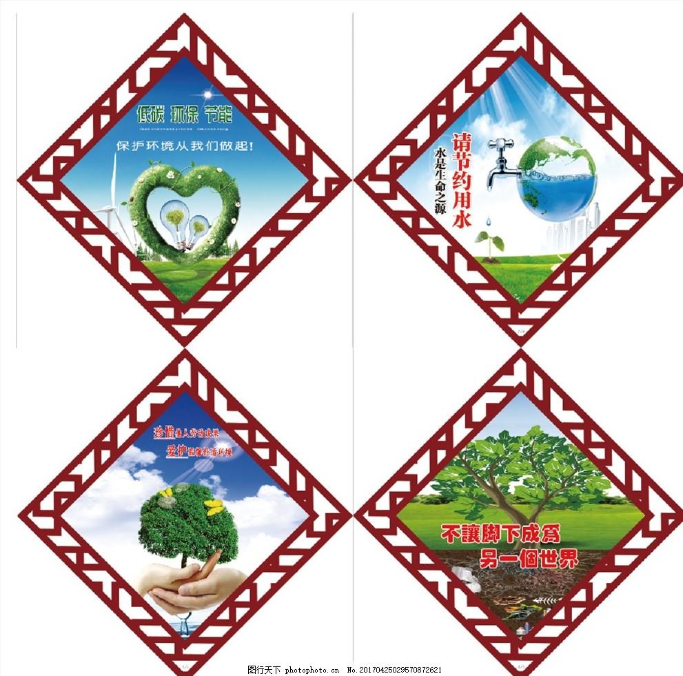 公益 公益展板 绿色 环保 节约 保护环境 爱护环境 异形展板 社区展板