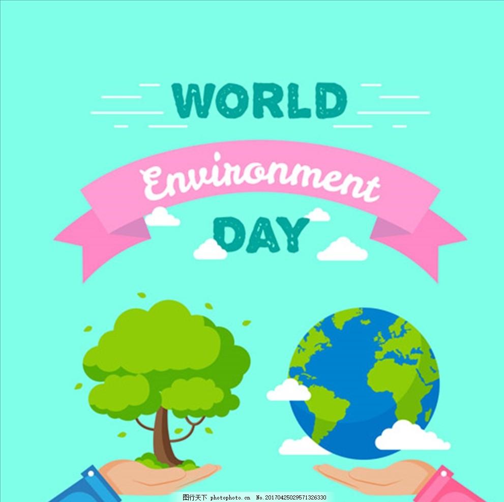 世界环境保护日粉红丝带海报 公益海报 环保海报 爱护环境 保护地球