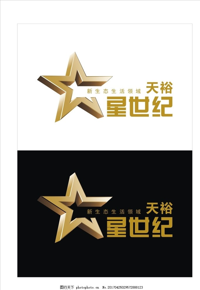 天裕星世纪logo logo 五角星 新 生态 生活 领域 金属 质感 logo设计