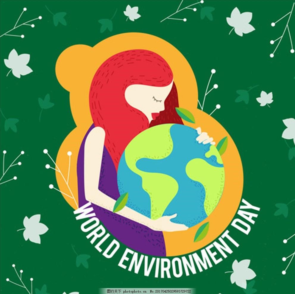 拥抱地球世界环境保护海报