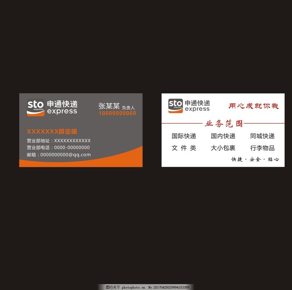 番禺市桥申通电�_申通名片