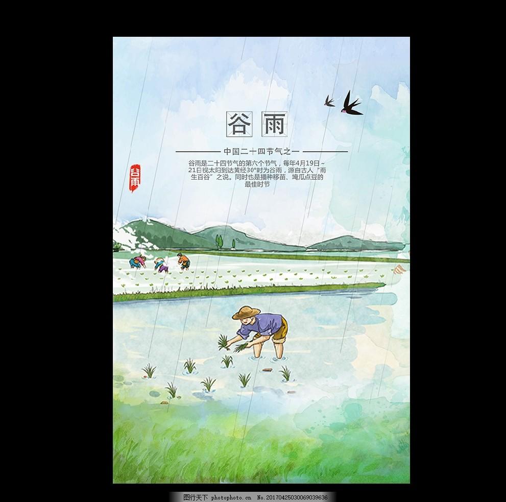 谷雨创意海报文案