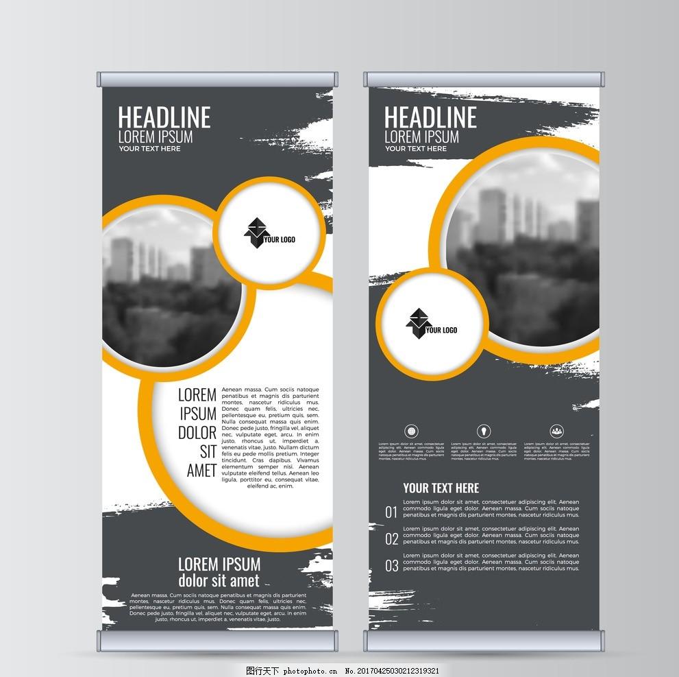 x展架 易拉宝 海报 户外海报 矢量素材 海报样机 展架 宣传页 展架 宣