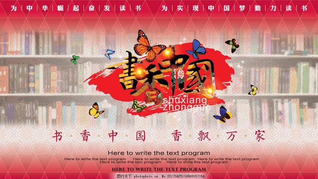 书香中国海报 2017年 鸡年 读书日 书香 书香中国 读书 中国梦 招贴
