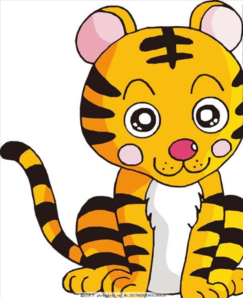 卡通矢量 卡通 卡通人物 卡通形象 老虎 小老虎 虎 矢量 设计 动漫