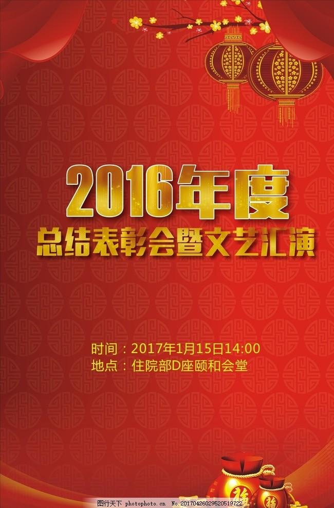 年会海报,年会总结 年会背景 红色背景-图行天
