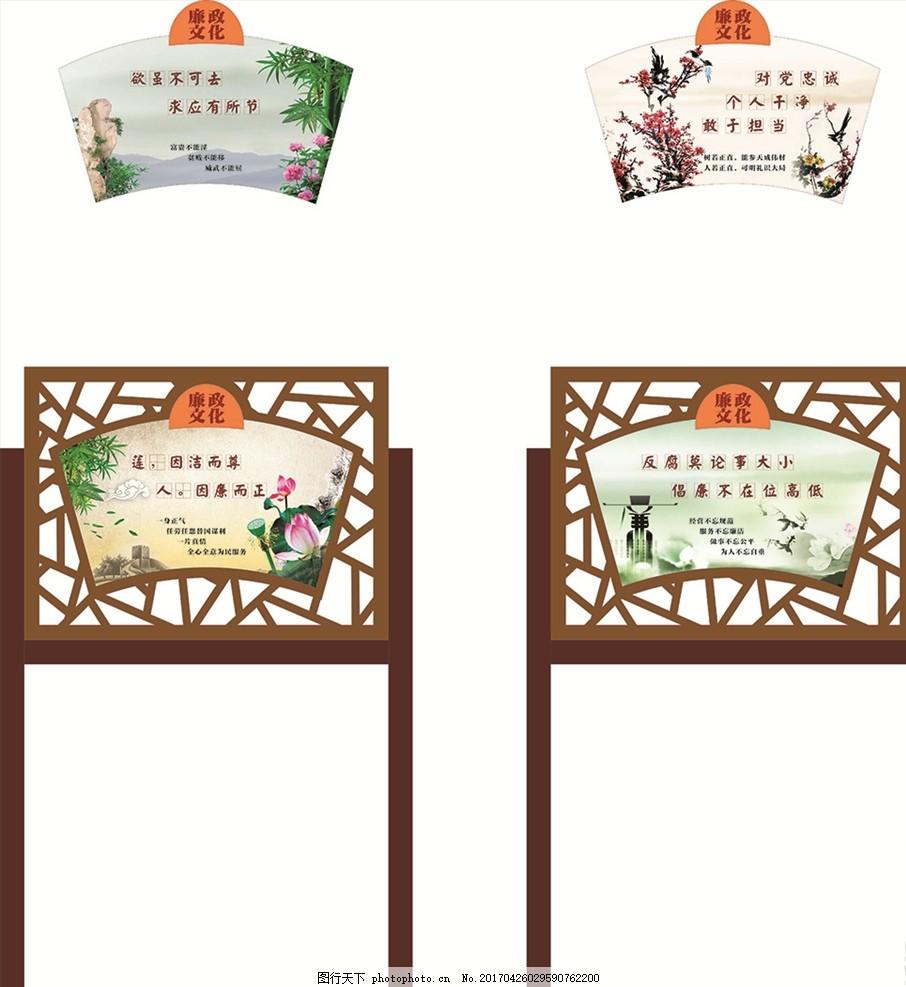 廉政文化展板 展板造型 雕花 花纹造型 清正廉洁 廉政文化标语