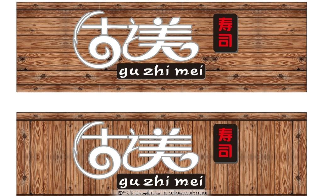 门头 招牌 复古招牌 木头招牌 寿司招牌 设计 广告设计 其他 cdr