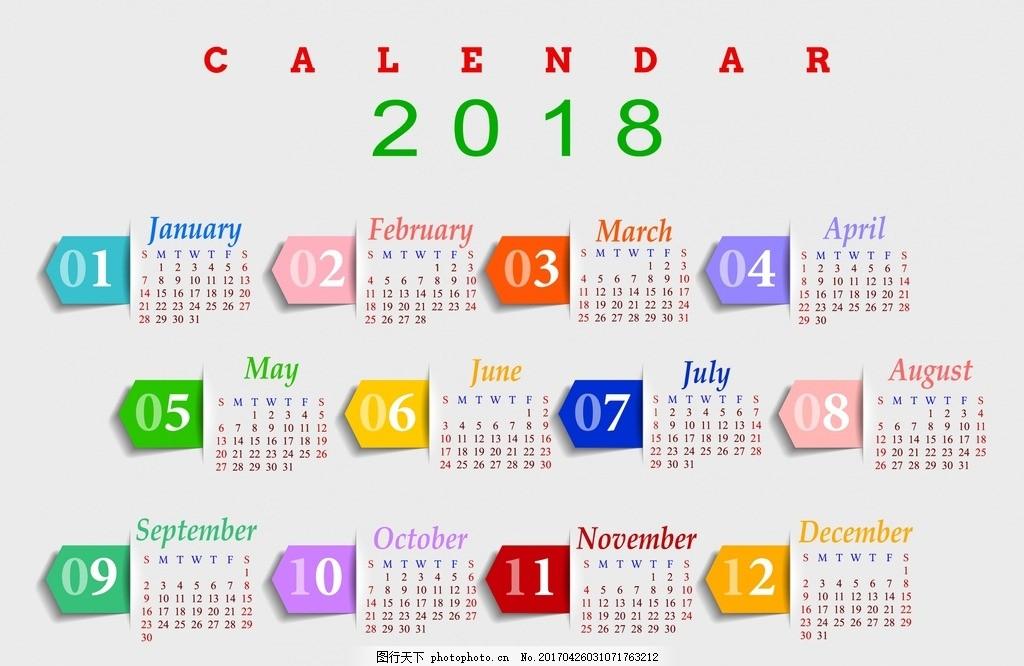 2018年年历 日历 矢量