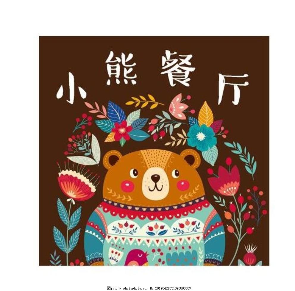 卡通菜谱 菜谱封皮 可爱 小熊 餐厅 菜谱 设计 广告设计 其他 300dpi