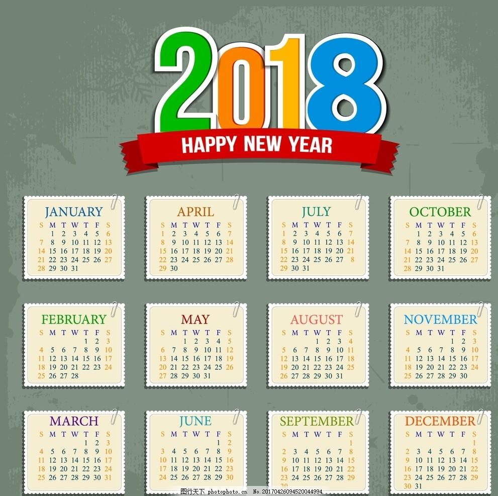 2018手绘日历打印版