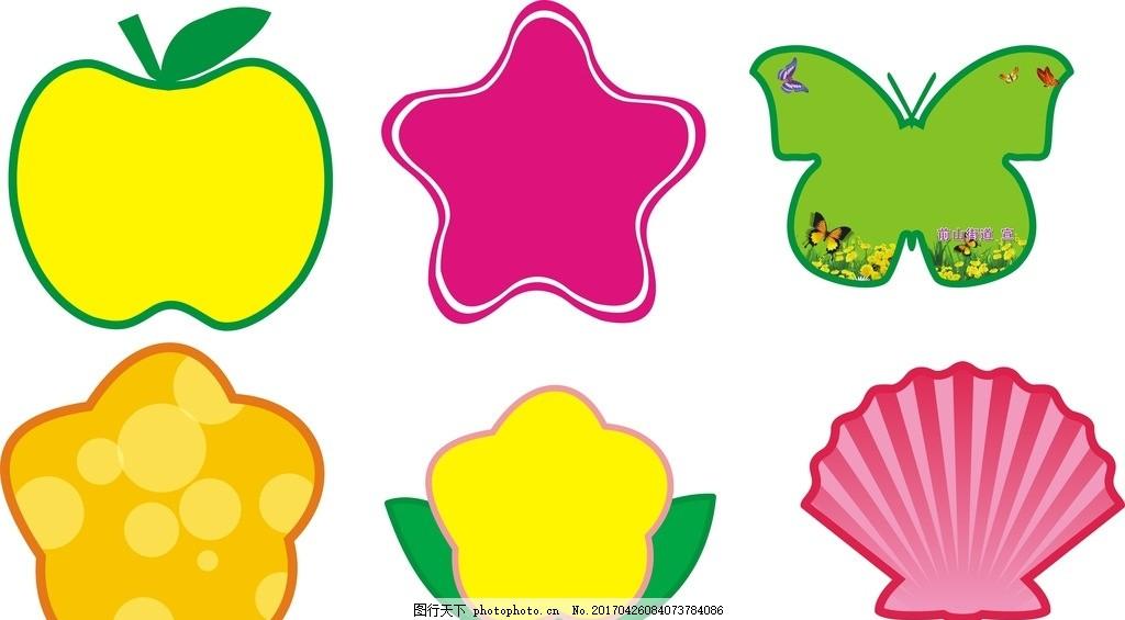 造型 苹果 扇形 相框 公园造型 爱护花草 花草造型 蝴蝶 各种造型图片