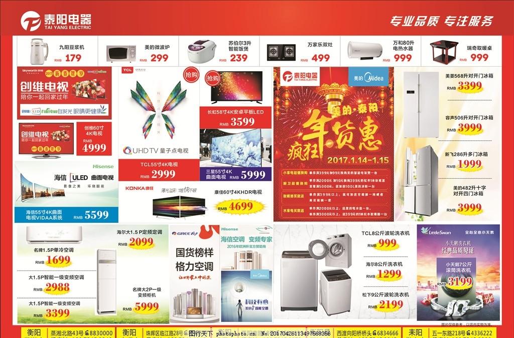 电器商场宣传单价格背面 泰阳电器 元旦钜惠 泰阳元旦 商场价格