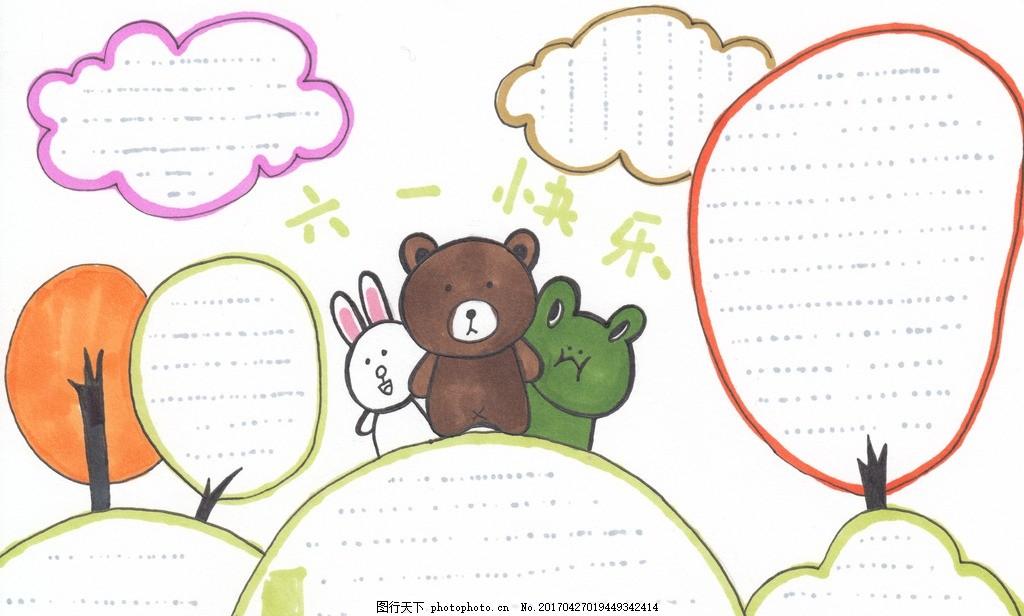 儿童节手抄报 手抄报 儿童 儿童节 熊 可爱 设计 文化艺术 节日庆祝