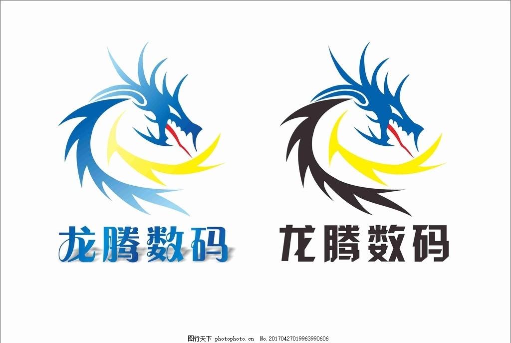 龙腾logo设计 龙标志 蓝色标志