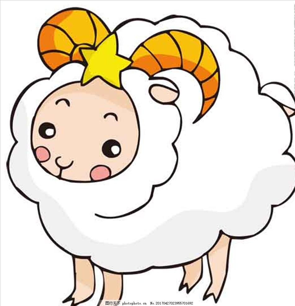 卡通矢量 卡通 山羊座 白羊座 小羊 绵羊 羊 矢量 设计 人物图库 其他图片