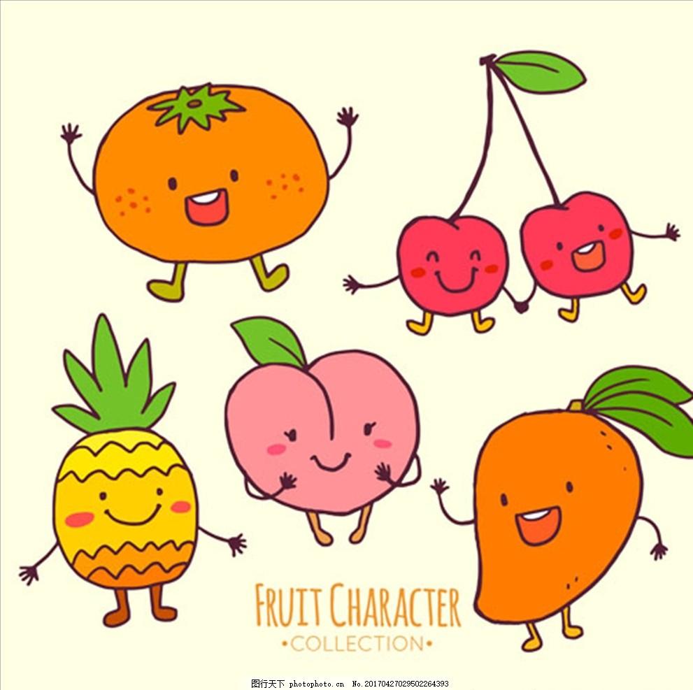 手绘卡通水果角色 水果图片 水果 水果海报 水果店 水果超市 水果展板