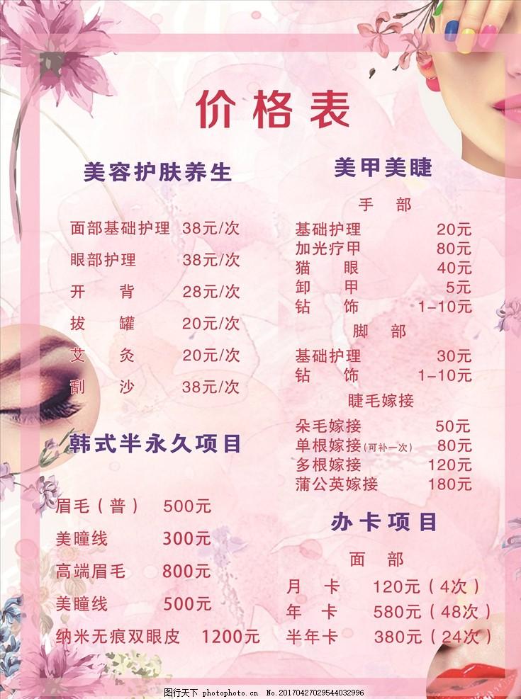 美容医院价目表 美容院 价目表 海报 宣传栏 美甲 设计 广告设计 广告