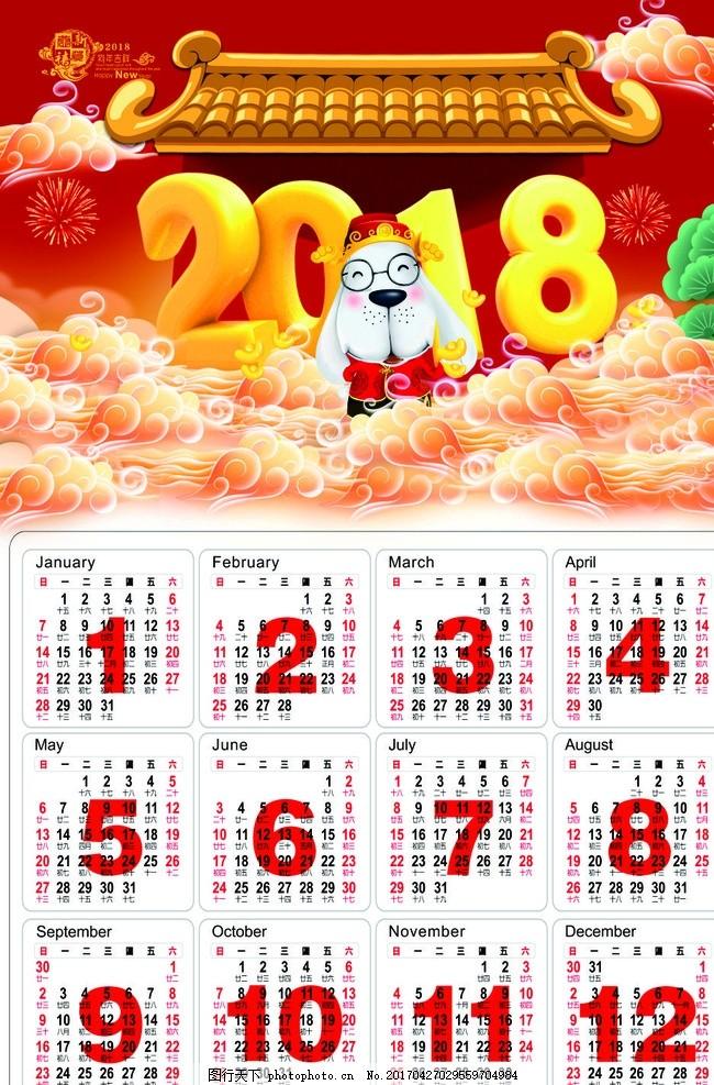 2018狗年卡通挂历