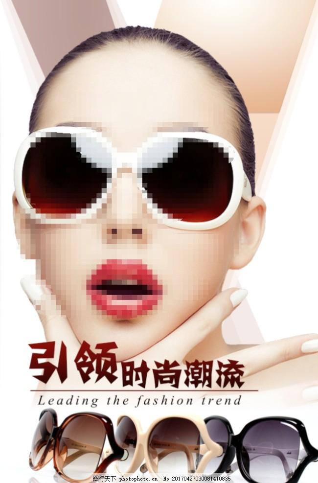 太阳镜海报