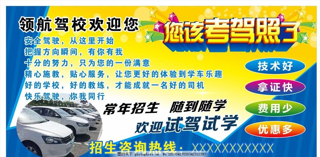 考驾照 考驾驶证 驾校报名 行驶证 驾校宣传海报 领航驾校 招生咨询