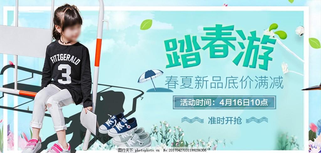 儿童 海报 儿童海报 童鞋海报 童鞋 踏春 踏春游 出游 活动海报 淘宝