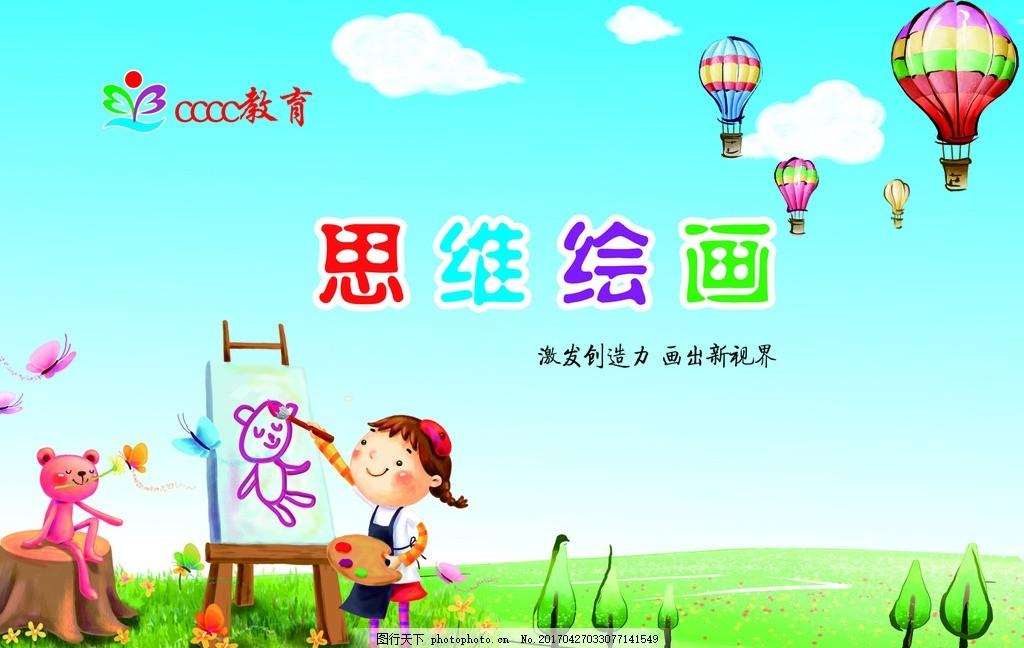 绘画本 绘画封面 画笔      思维绘画 儿童绘画 设计 psd分层素材 psd