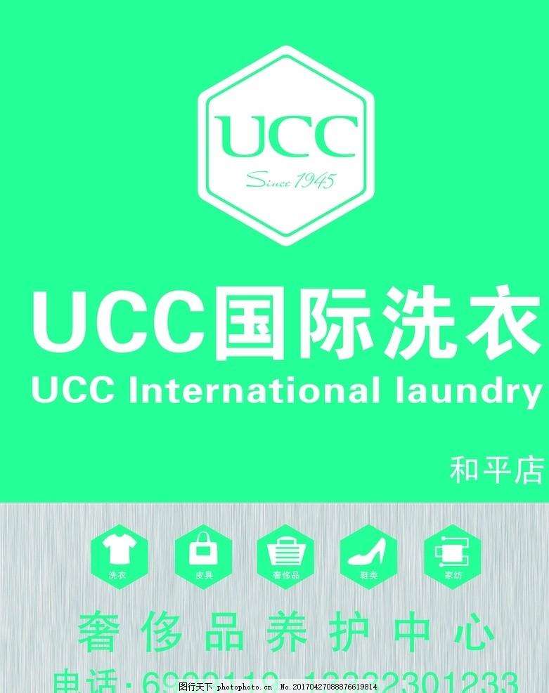 牌匾设计 牌匾设计素材 牌匾设计模板 洗衣店牌匾 设计素材 设计 广告