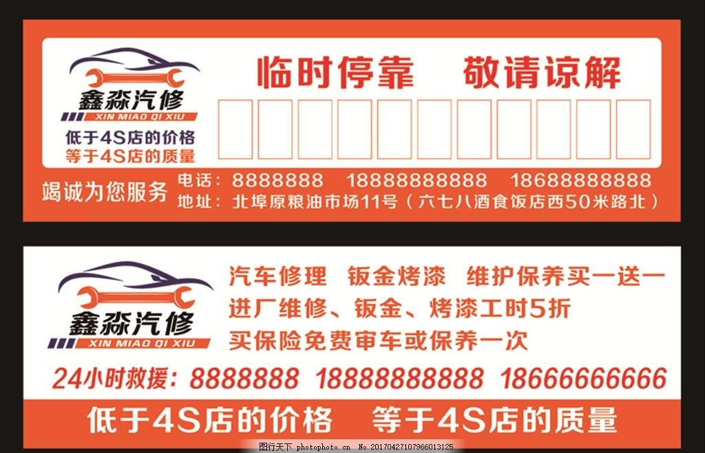 临时停车卡 汽修 挪车 汽车 汽修标志 广告设计 其他