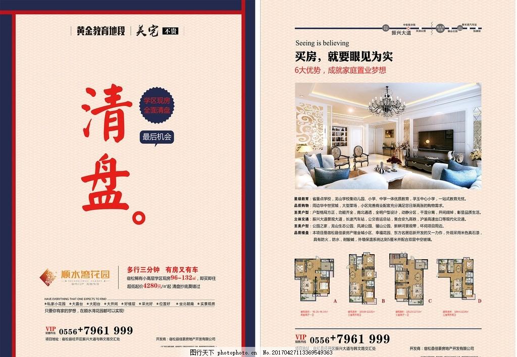 地产清盘海报 房地产 宣传海报 房地产楼盘 地产宣传 广告 房地产宣传